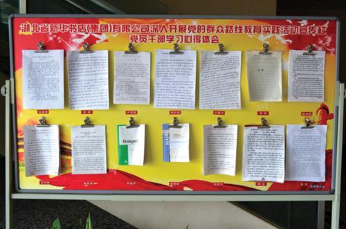成果心得体会_湖北图书发行——集团公司深入开展党的群众路线教育实践活动