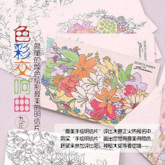 新华集团连锁分公司 最美手绘明信片 评比活动落幕